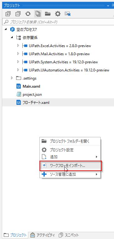UiPath > フローチャートのスクリーンショット ワークフローのインポート