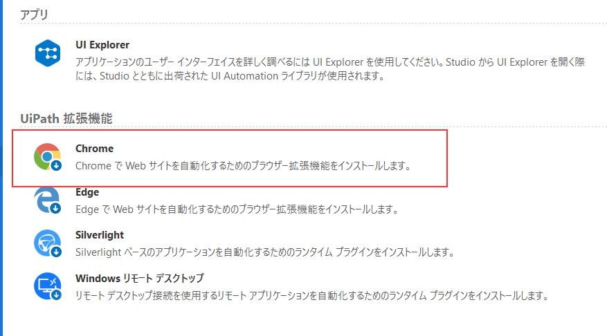 UiPath Chrome 拡張機能 2