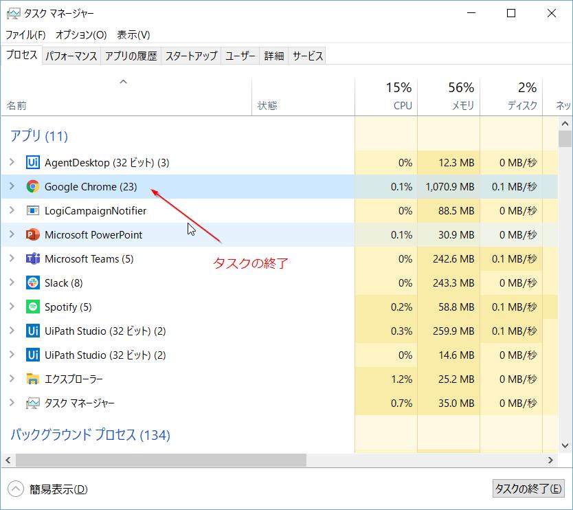 UiPath Chrome 拡張機能 5