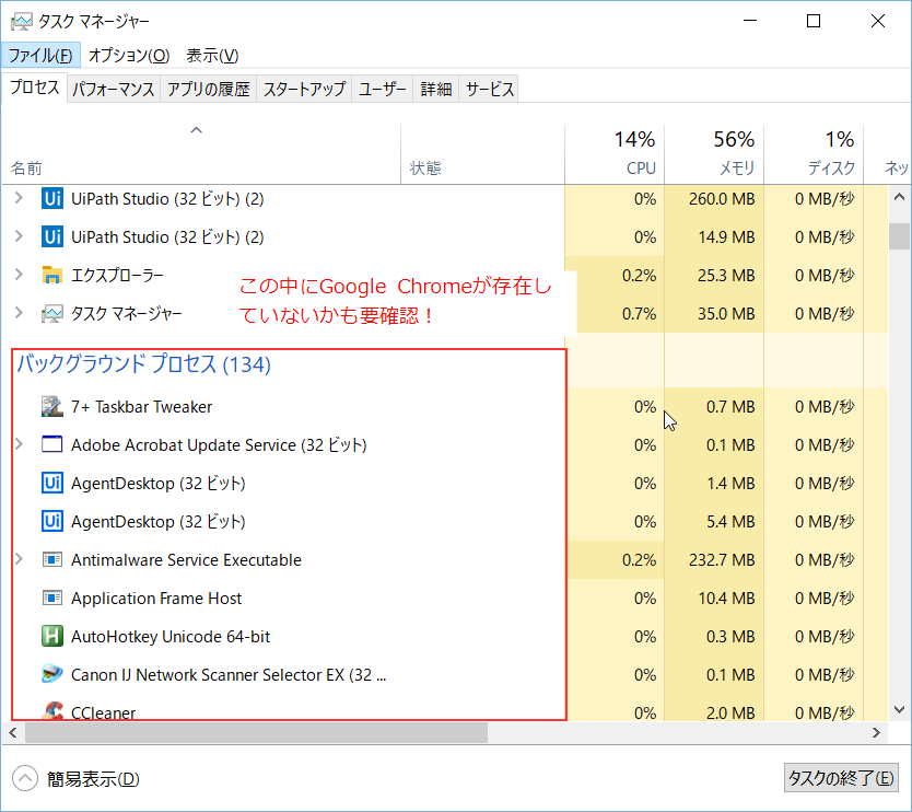 UiPath Chrome 拡張機能 6