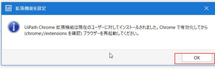 UiPath Chrome 拡張機能 7