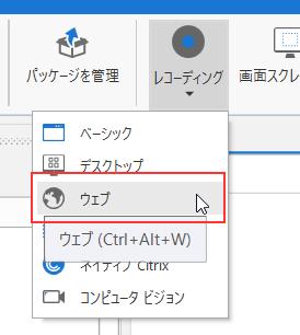 UiPath Chrome 拡張機能 9