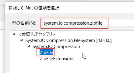 Uipath zip 解凍 system.io.compression.zipfile
